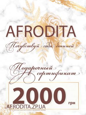 Сертификат на 2000 грн