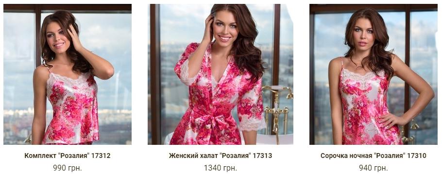 Где купить настоящие шелковые пижамы в Украине, фото-2